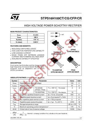 STPS16H100CG-TR datasheet скачать даташит